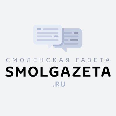 Смоленская газета (@Smolgazeta)