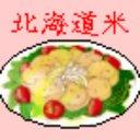 北海道米宣伝用