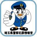 埼玉県警察犯罪情報官