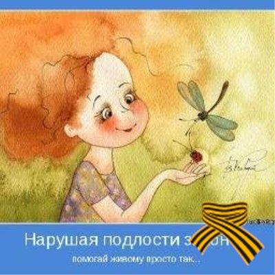 Лаврунька (@84Khodakova)