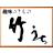 _takeuchi