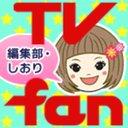 TVfan  テレビファン