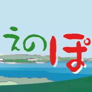 えのぽ(江の島・藤沢ポータルサイト) Social Profile
