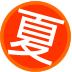 夏フェスチケット情報サイト Social Profile