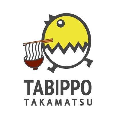 TABIPPO高松