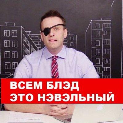 Блэд Нэвэльный! (@navalny_topchik)