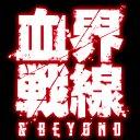 TVアニメ『血界戦線』