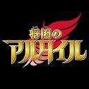 TVアニメ「将国のアルタイル」