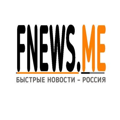 Fnews.me - Россия (@fnewsrus)