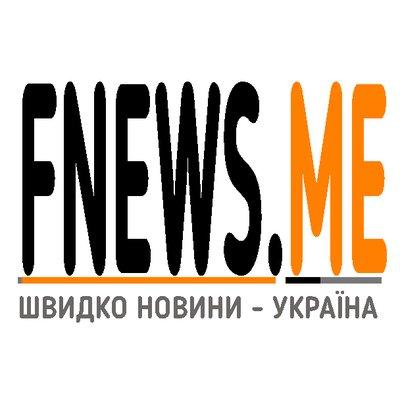 Fnews.me - Україна (@fnewsukr)