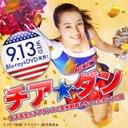 映画「チア☆ダン」BD&DVD