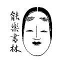 能楽タイムズ編集部(能楽書林)