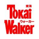 【公式】東海ウォーカー編集部