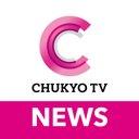 中京テレビ報道局