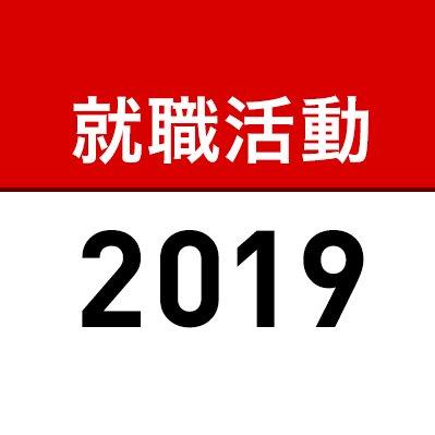 就職活動2019