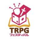 TRPGフェス(元JGC運営事務局)