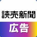 読売新聞社広告局
