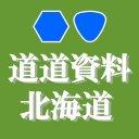 道道資料北海道