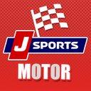 J SPORTS モータースポーツ