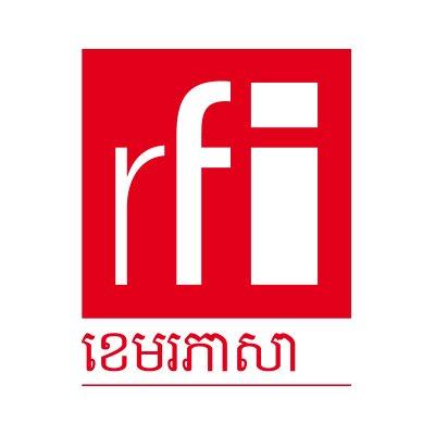 RFI ខេមរភាសា / Khmer