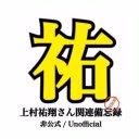 Uemura1023_memo
