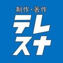 てれすな@『よんななの会』in和歌山