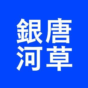 磯崎愛@コラボ花うさぎ's Twitter Profile Picture
