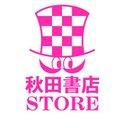 秋田書店ストア
