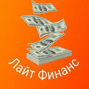 Лайт Финанс (@litefinans)