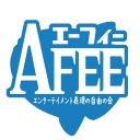 AFEE@エーフィー:エンターテイメント表現の自由の会