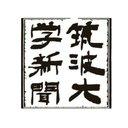 筑波大学新聞