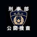 警視庁刑事部『公開捜査』