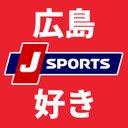 J SPORTS 広島好き