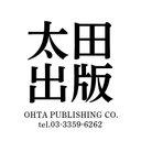太田出版 PR