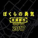 【公式】ぼくらの勇気 未満都市2017