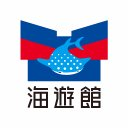 大阪・海遊館