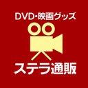 DVD・映画グッズのステラ通販