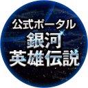 銀河英雄伝説公式ポータル:オリジナルグッズも販売中!