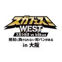 スガフェス!WEST公式@9/18開催!