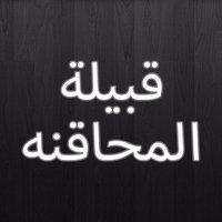 @al_mhqani