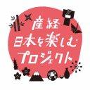 産経新聞 日本を楽しむプロジェクト