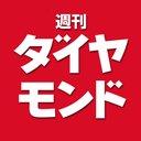 週刊ダイヤモンド編集部