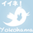 iine_yokohama