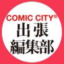COMIC CITY出張編集部