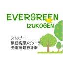 伊豆高原の森と自然を守る市民の会