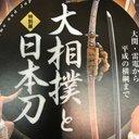 大相撲と日本刀展ショップ