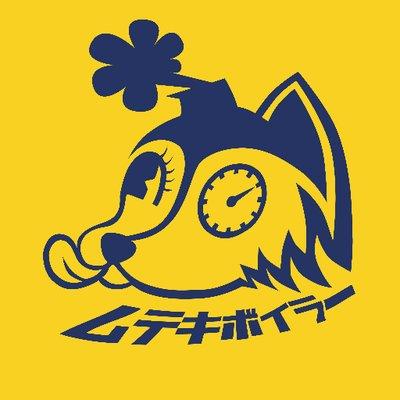 WF 6-20-07 ムテキボイラー (@yoitomakase)