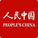 人民中国雑誌社