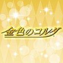 「金色のコルダ」シリーズ(公式)