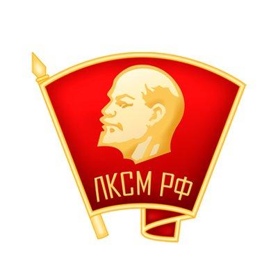 Ленинский Комсомол (@komsomolrf)